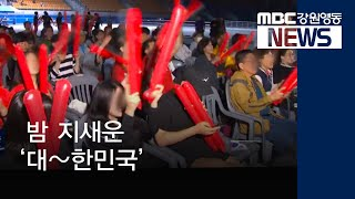 """R)""""준우승도 잘했다"""" 뜨거운 응원전"""