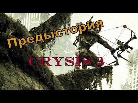 Предыстория Crysis 3