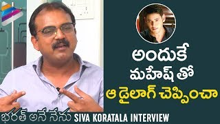Koratala Siva Reveals the Story Behind MADAM SPEAKER Dialogue | Bharath Ane Nenu | Mahesh Babu