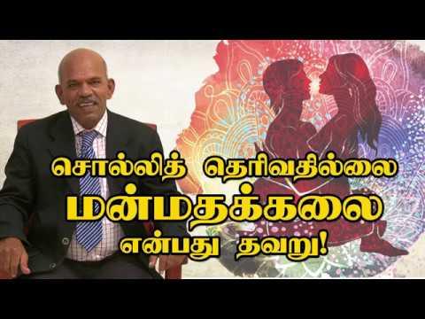 Sex Education Is Must by Tantra Bodhipravesh   சொல்லித் தெரிவதில்லை மன்மதக்கலை thumbnail