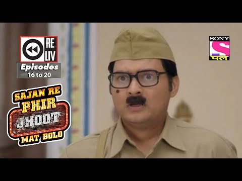 Weekly Reliv | Sajan Re Phir Jhoot Mat Bolo | 7th July 2018 to 13th July 2018 | Episode 16 to 20