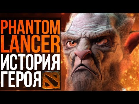 DOTA 2 LORE - КАК ОБЫЧНЫЙ РЫБАК СТАЛ PHANTOM LANCER