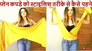 How to wear a plane cloth in Stylish Way Tutorial for girls | Fashion & Design | Apoorvi Creation