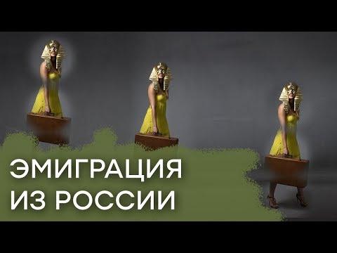 Волна эмиграции: почему россияне бегут из России — Гражданская оборона, 21.03.2017