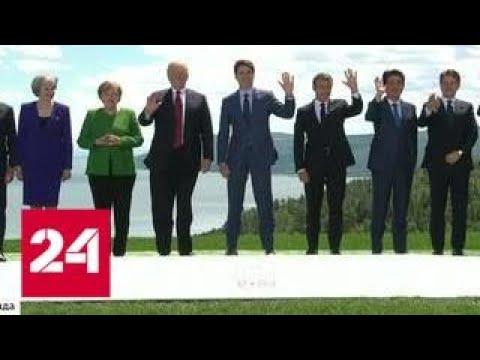 Он не с нами: лидеры G7 хотели изолировать Трампа - Россия 24