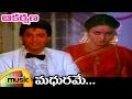 Akarshana Telugu Movie Songs Madhurame Full Video Song Saranya Karthik Mango Music mp3