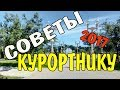 VLOG 306 Геленджик LIFE Советы курортнику