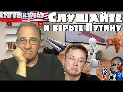 «Они упали» - но «слушайте и верьте Путину»   Новости 7:40, 22.05.2018