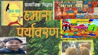 ctet environment ncert॥part1,class 3&4 with ctet previous year questions॥पर्यावरण की ncert का सार