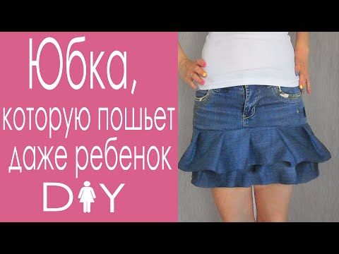 Самостоятельно шьём юбку из старых джинсов