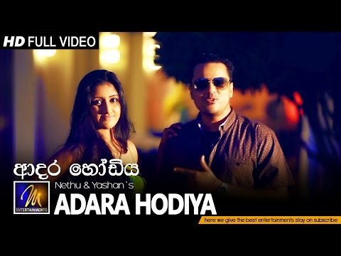 Adara Hodiya - Nethu & Yashan | Official Music Video | MEntertainments