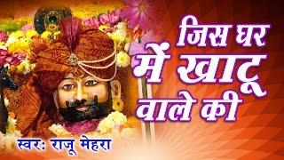 Jis Ghar Me Khatu Wale Ki    Most Popular Khatu Shyam Bhajan    Raju Mehra    Saawariya