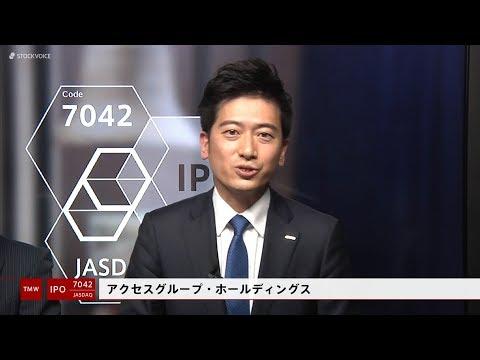 アクセスグループ・ホールディングス[7042]JASDAQ IPO