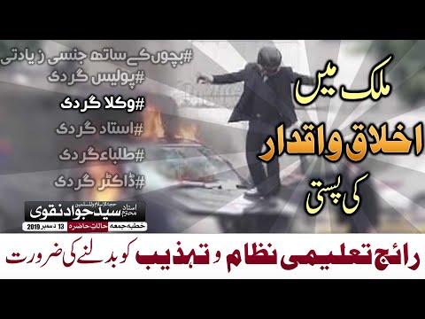 Mulk mai Ikhlaq wa Aqdaar ki pasti, Taleemi Nizam ki nakami? | Ustad e Mohtaram Syed Jawad Naqvi