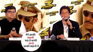 Dabangg 3 Reaction On Shahrukh Khan    Dabangg 3 रिलीज से पहले कह दी इतनी बड़ी बात Shahrukh Khan ने