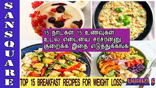 Breakfast recipes for weight loss | Top 15 recipes | Weight loss Breakfast recipes | Sansquare