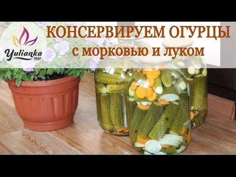 САМЫЕ ВКУСНЫЕ ОГУРЦЫ с морковью и луком. ЛЮБИМЫЙ РЕЦЕПТ