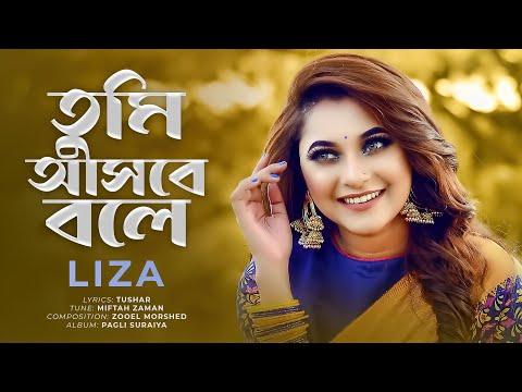 Bangla Song | Tumi Ashbe Bole | Liza (Official Music Video)