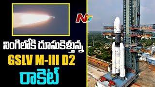 GSLV Mk III D2 Mission Launch : ISRO Successfully Launches GSAT-29 Satellite from Sriharikota |NTV