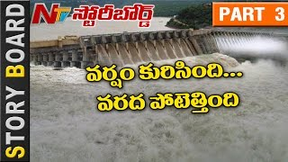 is-polavaram-project-pending-the-reason-for-the-problems-in-telugu-states-story-board-part-3