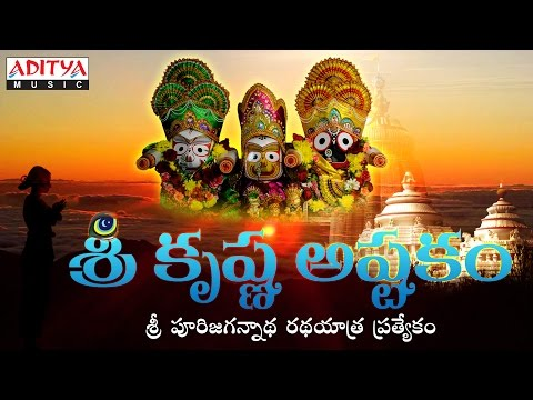 Sri Krishnastakam - Sri Puri Jagannatha Ratha Yatra Special by Bombay Sisters | with Telugu Lyrics