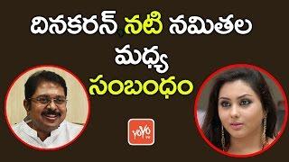 దినకరన్, నటి నమితల మధ్య సంబంధం! TTV Dinakaran Links with Actress Namitha