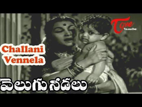 Velugu Needalu Songs - Challani vennela - ANR - Savitri