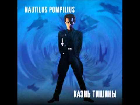 Nautilus Pompilius, Вячеслав Бутусов - Князь Тишины