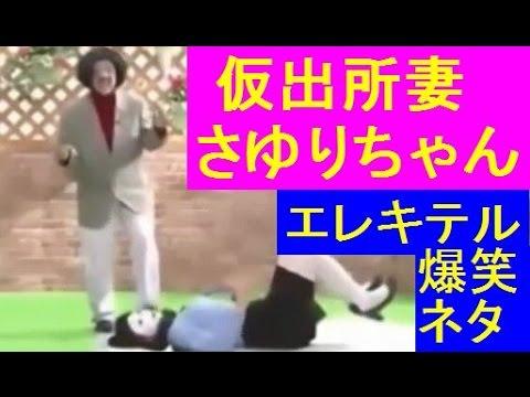 仮出所妻さゆりちゃん 日本エレキテル連合