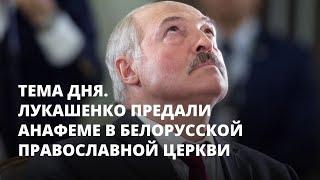 Лукашенко предали анафеме в белорусской православной церкви. Тема дня