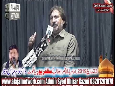 Zakir Ghulam Jaffar Tayar 23 March 2019 muzafarpur Sialkot