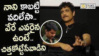 Nagarjuna Sensational Comments on Nani Addiction to Phone