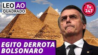 Leo ao quadrado: Egito derrota Bolsonaro