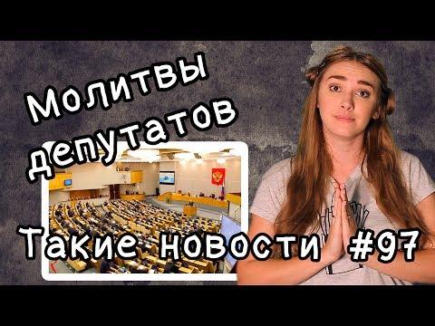 Молитвы депутатов. Такие новости №97