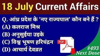 Next Dose #493| 18 July 2019 Current Affairs | Daily Current Affairs | Current Affairs In Hindi