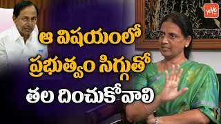 Congress Leader Sabitha Indra Reddy About KCR Government | Telangana