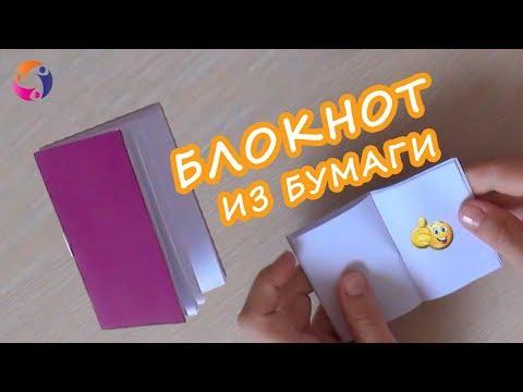 Поделки из бумаги блокнот без клея 79
