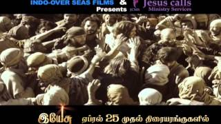 Son of God Movie Trailer 2014 - Official (Tamil)