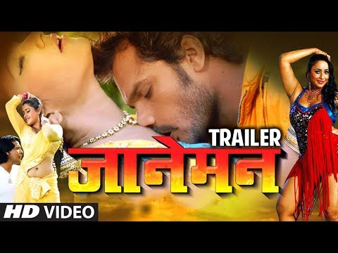 Janeman - Theatrical Trailer  New Bhojpuri Movie 2014  - Khesari...