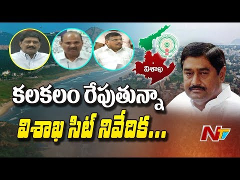 SIT Report on Vishaka Land Scam Creates Political Heat in Andhra Pradesh | YCP vs TDP | NTV