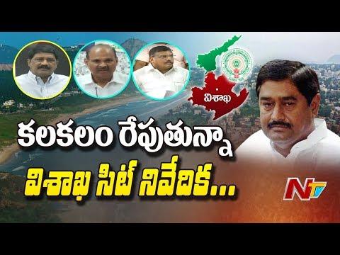 SIT Report on Vishaka Land Scam Creates Political Heat in Andhra Pradesh | YCP vs TDP | NTV