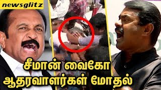 Clash Between Vaiko and Seeman Party Members   TN Politics