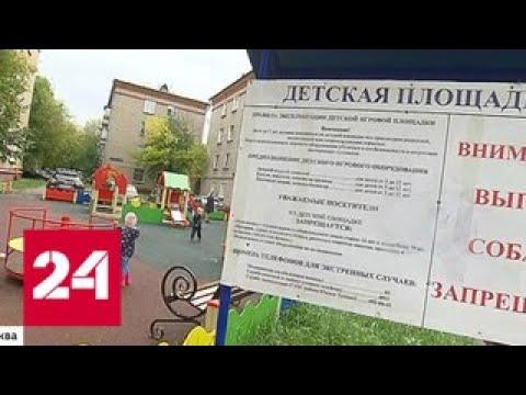 В Москве сразу двое детей получили тяжелые травмы на детских площадках - Россия 24