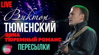 Виктор Тюменский - Пересылки