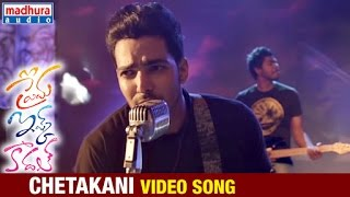 Prema Ishq Kaadhal Telugu Movie Songs | Chetakani Video Song | Harshvardhan Rane | Ritu Varma
