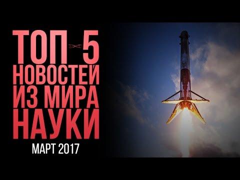 ТОП-5 новостей из мира науки. Март 2017