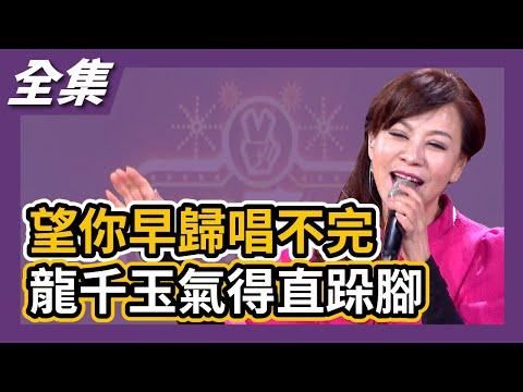 台綜-超級夜總會-20200226-望你早歸唱不完,龍千玉氣得大喊不可以!