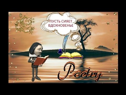 Поздравление с днём рождения для поэта