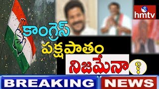 T Congress Party New Twist To Senior Leaders | Where Is Revanth Reddy ? | hmtv