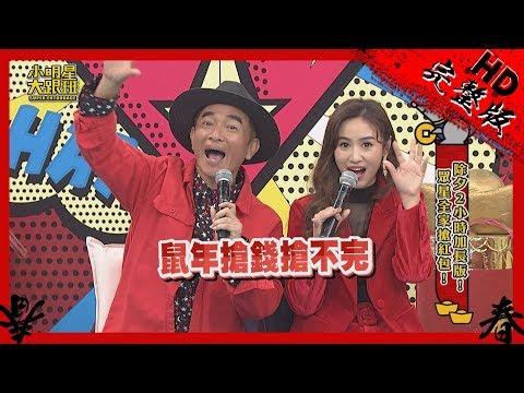 台綜-小明星大跟班-20200124 2/2 除夕特別節目 眾星全家搶紅包